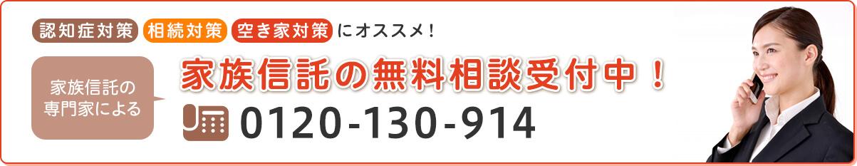 家族信託の無料相談受付中 TEL:0120-130-914